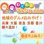 わくわくマルシェ-地域のグルメおみやげ厳選商品販売中!