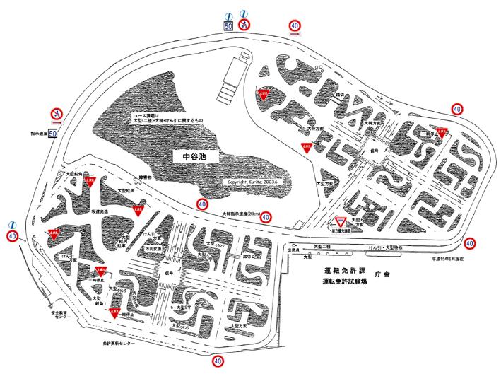 神戸免許更新センター