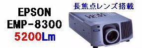 長焦点レンズ装着プロジェクタ5200Lmレンタル